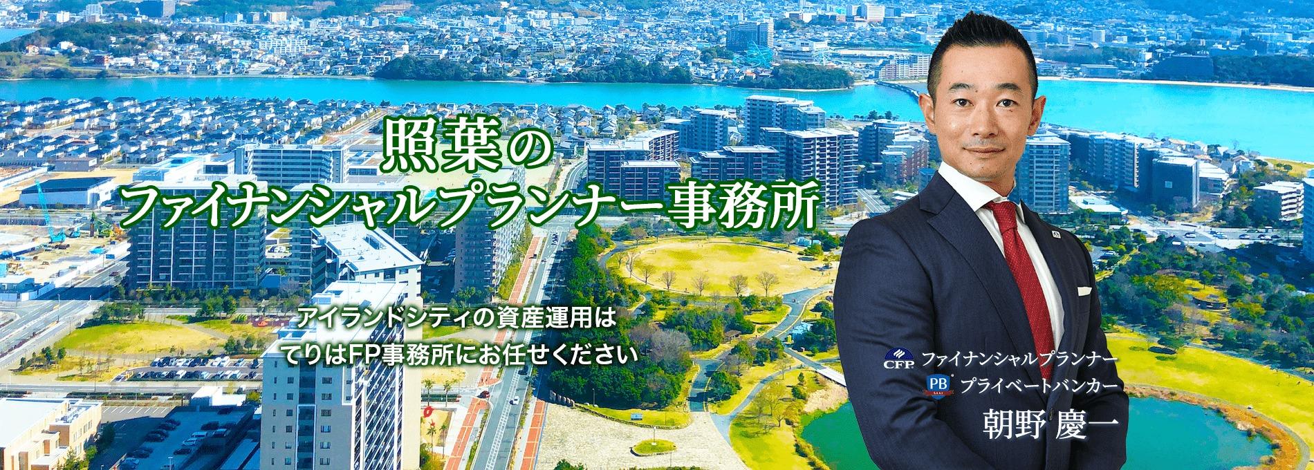 福岡照葉のファイナンシャルプランナー事務所-アイランドシティの資産運用はてりはFP事務所にお任せください